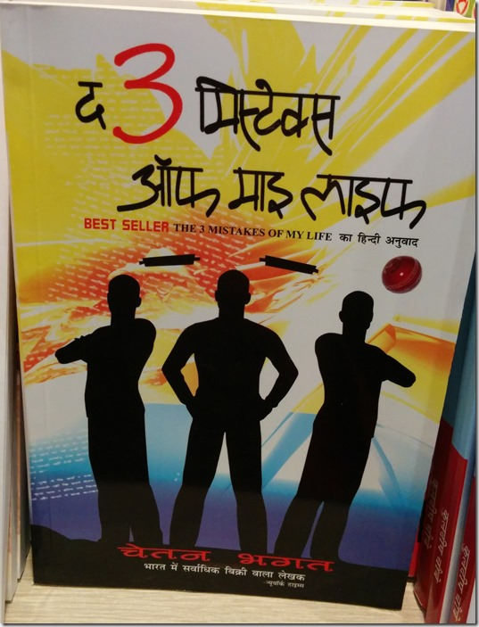 3 Mistakes of My Life by Chetan Bhagat
