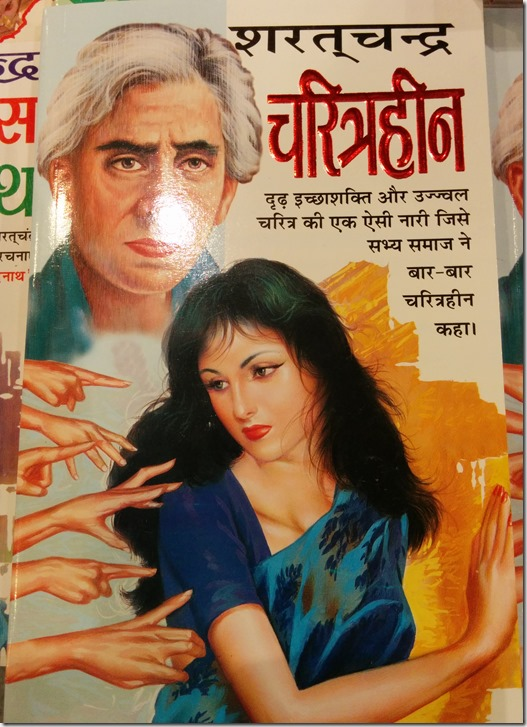 Hindi book, Charitraheen by Sharat Chandra